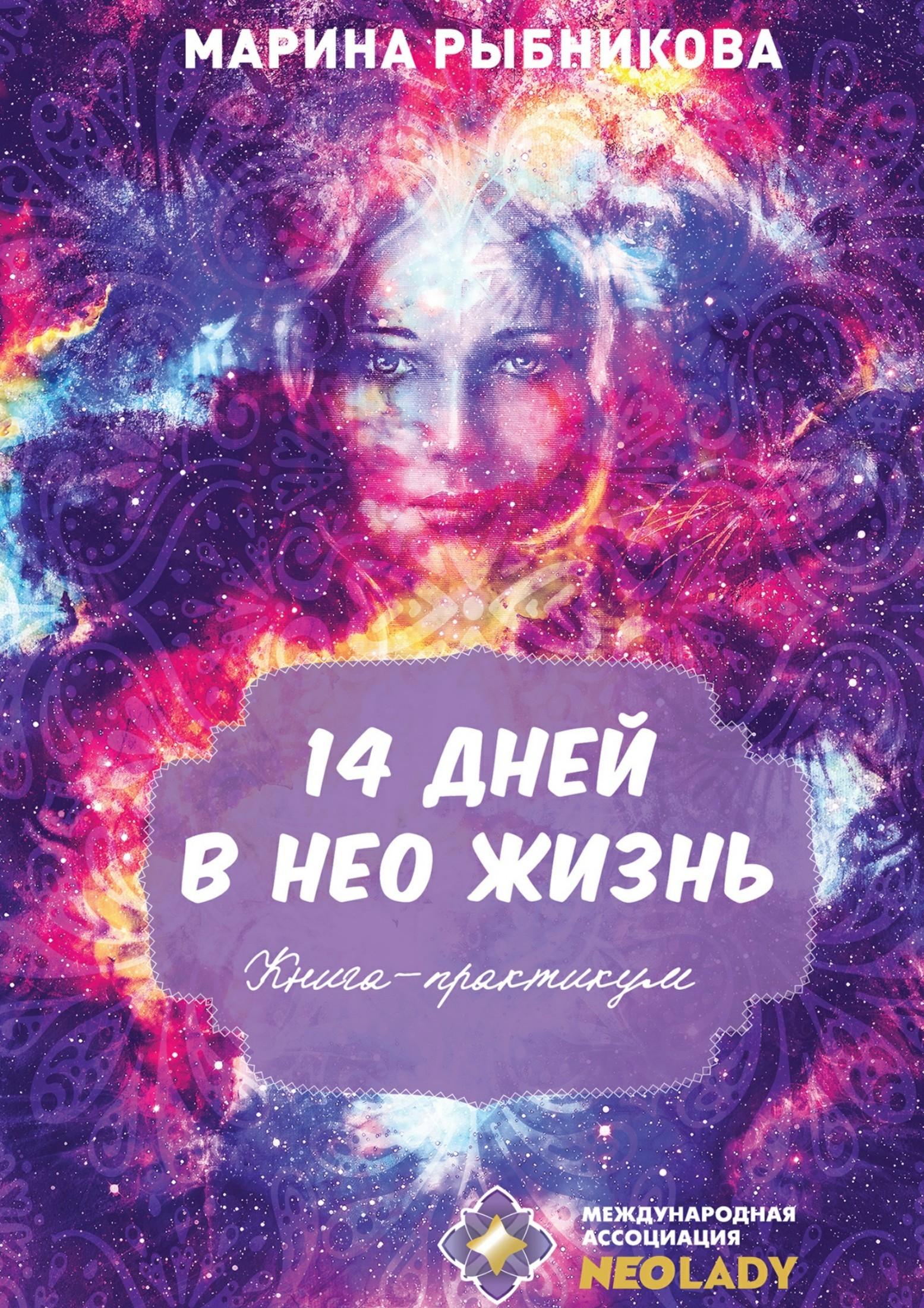 Марина Рыбникова 14 дней в НЕО жизнь! книги издательство аст хватит ныть начни просить