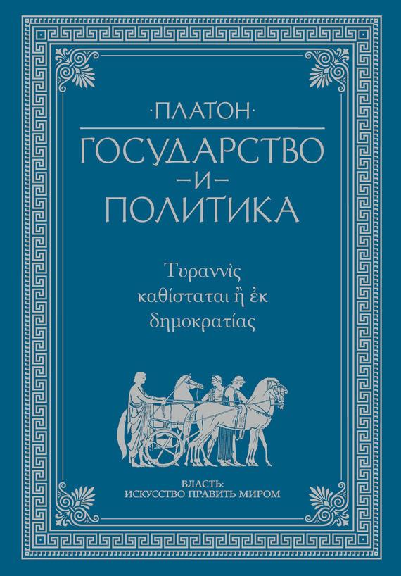 Платон бесплатно