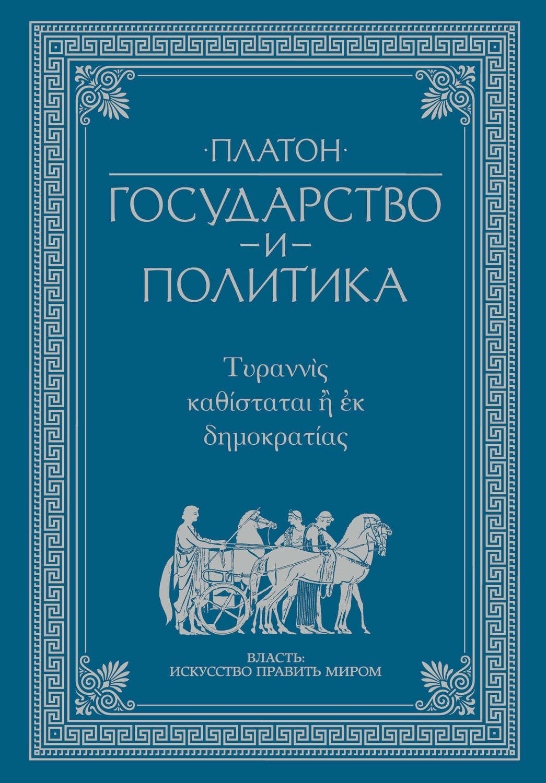 Платон государство книга 4 скачать