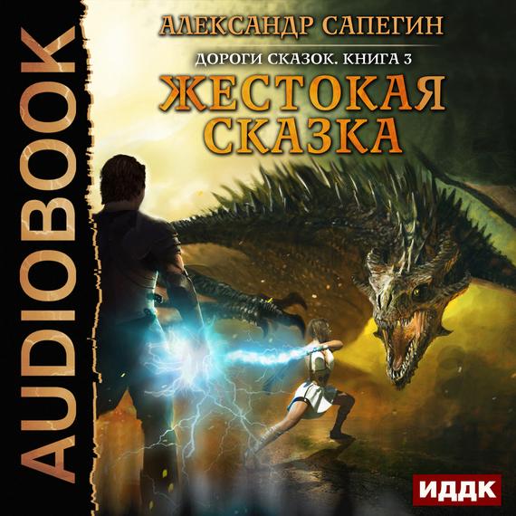 Александр Сапегин. Жестокая сказка