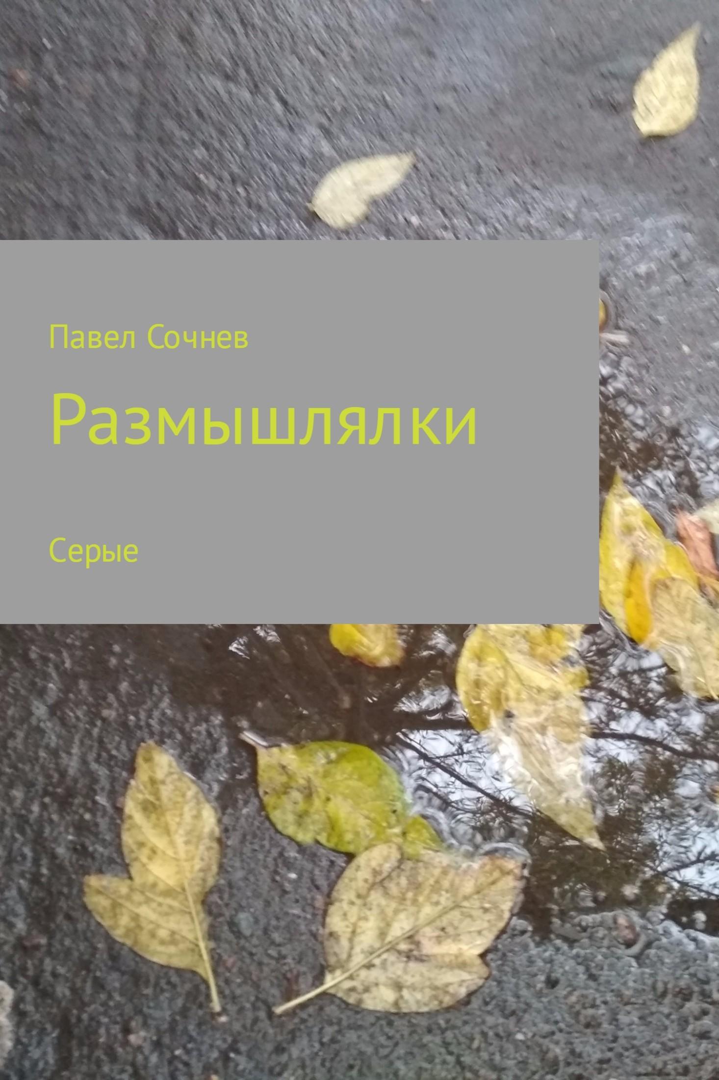 Павел Николаевич Сочнев. Размышлялки. Небо, смена, осень, сон и другие. Сборник