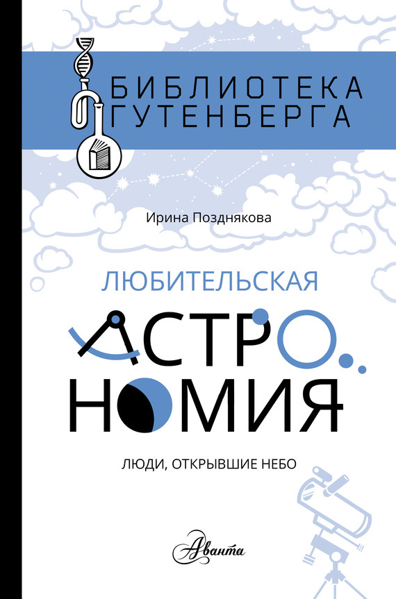 Ирина Позднякова Любительская астрономия: люди, открывшие небо гусев и астрономия