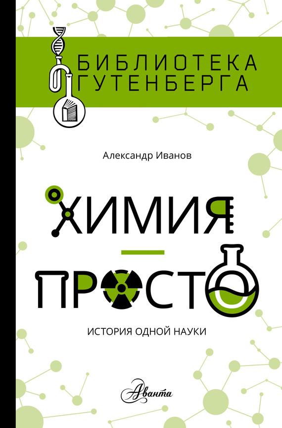 Александр Иванов бесплатно