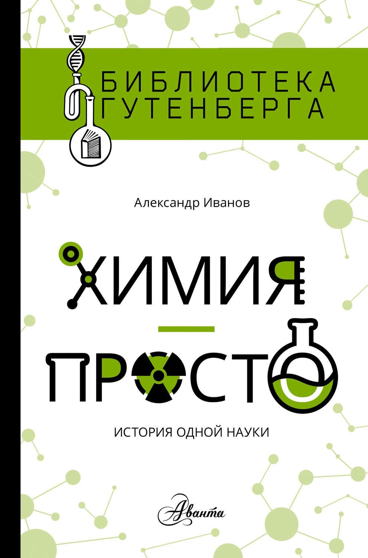 основы химии мануйлов скачать pdf