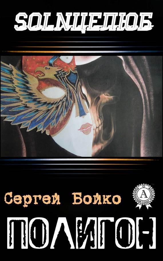 Сергей Бойко Полигон сергей самаров возраст гнева