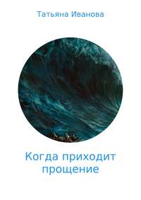 Татьяна Николаивна Иванова - Когда приходит прощение