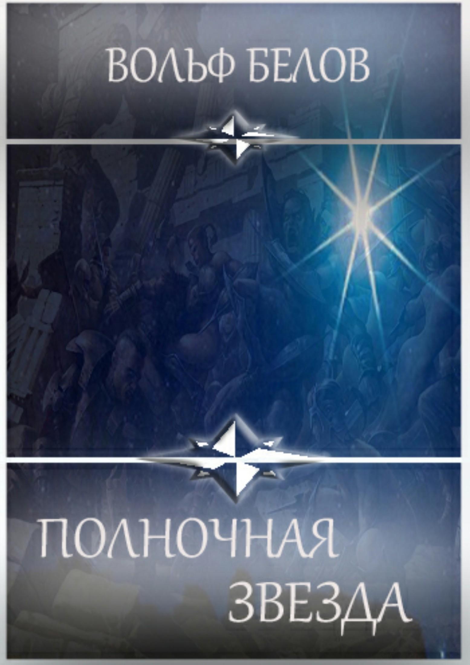 Вольф Белов - Полночная звезда. Сборник