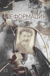Леся Орбак - Деформация