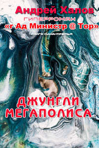 Андрей Халов - Джунгли мегаполиса