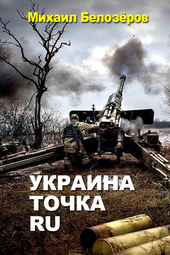 Михаил Белозеров Украина.точка.ru