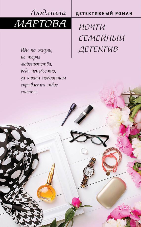 Людмила Мартова бесплатно
