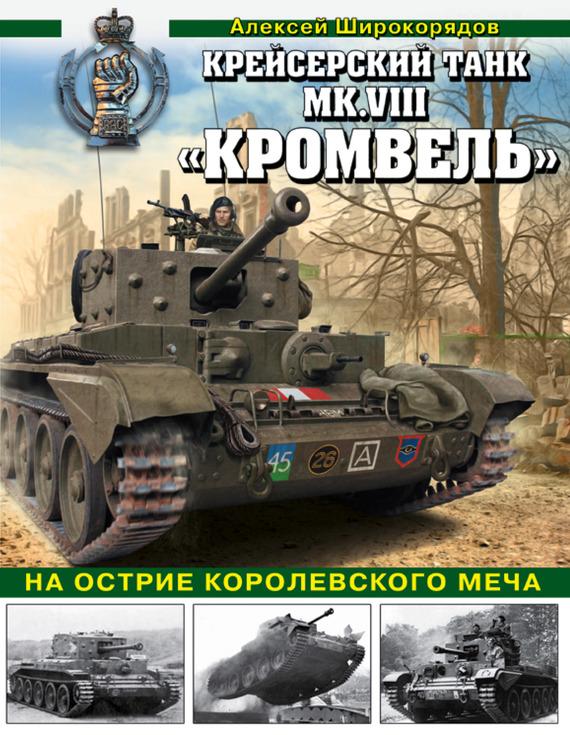 Алексей Широкорядов. Крейсерский танк Mk.VIII «Кромвель». На острие королевского меча