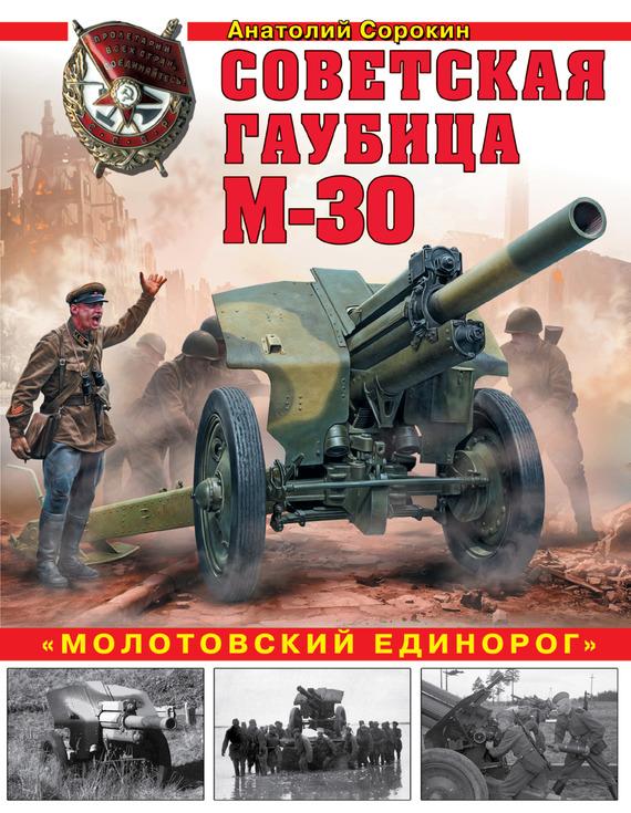 Анатолий Сорокин. Советская гаубица М-30. «Молотовский единорог»