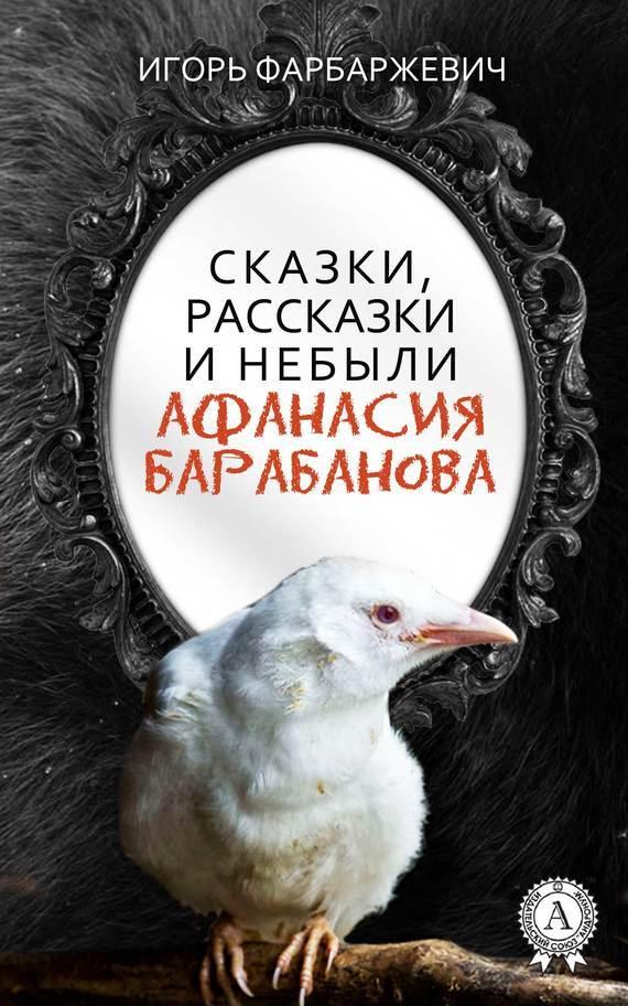 Обложка книги Сказки, рассказки и небыли Афанасия Барабанова, автор Игорь Фарбаржевич