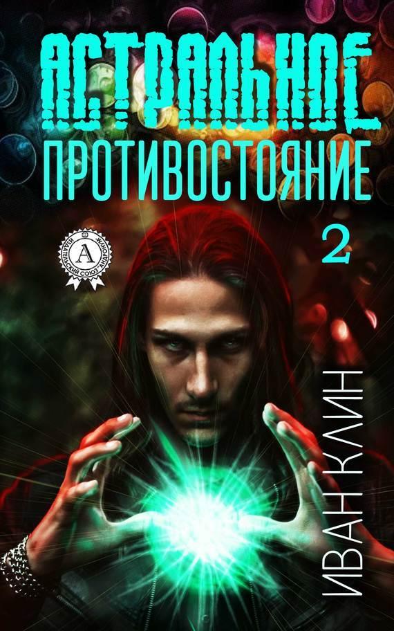 Иван Клин - Астральное противостояние. Часть 2