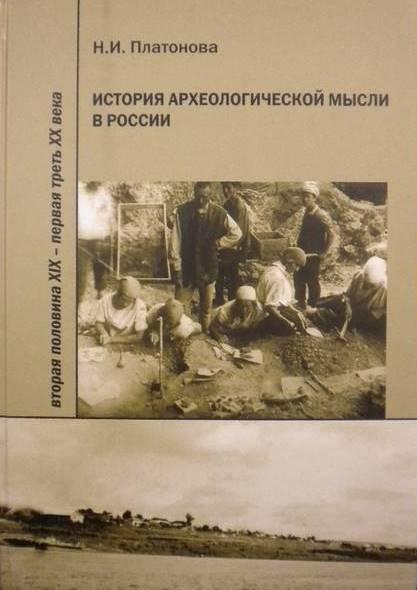 Надежда Платонова - История археологической мысли в России. Вторая половина XIX – первая треть XX века