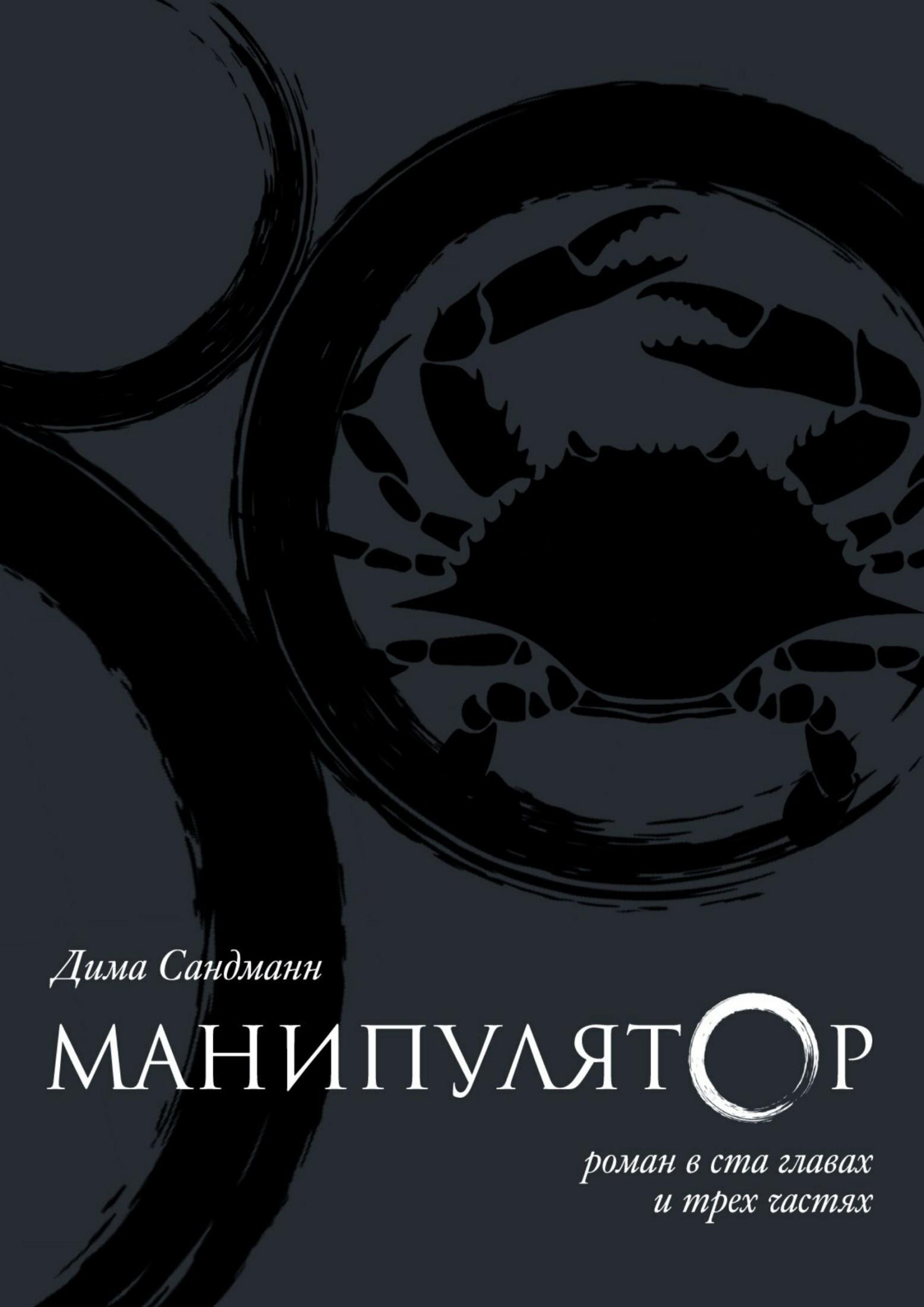 Манипулятор. Глава 060