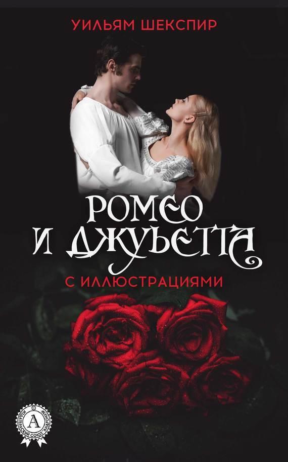 Уильям Шекспир - Ромео и Джульетта (с иллюстрациями)