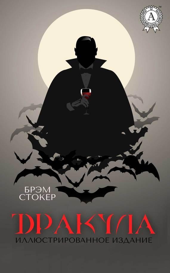 Брэм Стокер - Дракула. Иллюстрированное издание