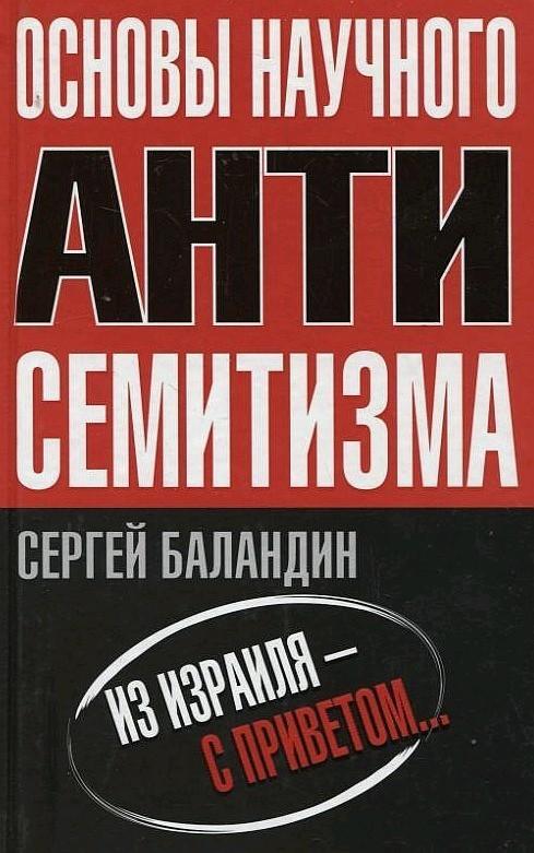 Сергей Баландин - Основы научного антисемитизма