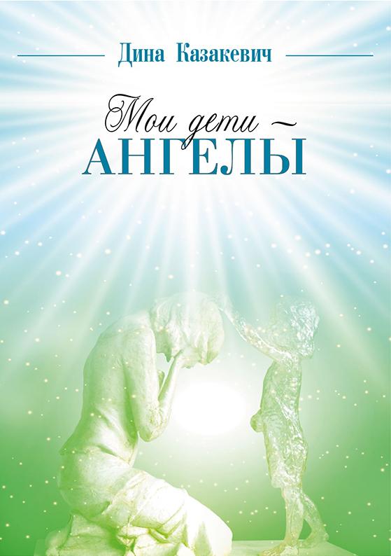 Дина Казакевич - Мои дети – ангелы