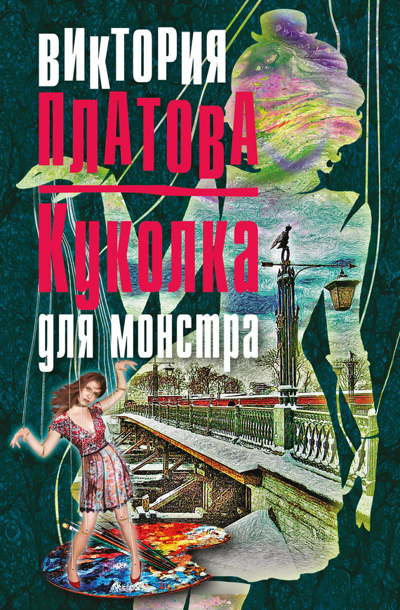Виктория Платова - Куколка для монстра