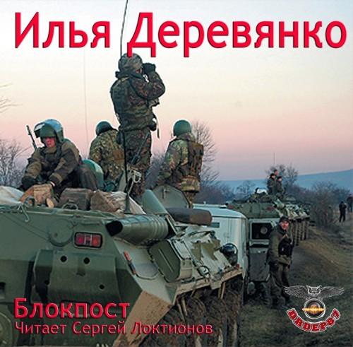 Илья Деревянко Блокпост илья деревянко кровь и честь сборник