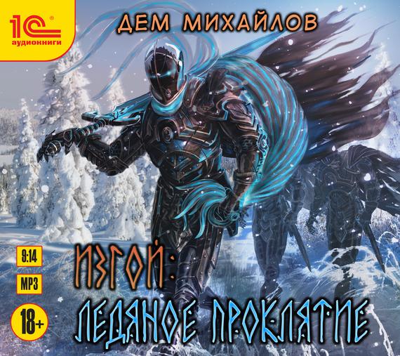 Дем Михайлов Изгой. Ледяное проклятие михайлов руслан дем изгой крепость надежды
