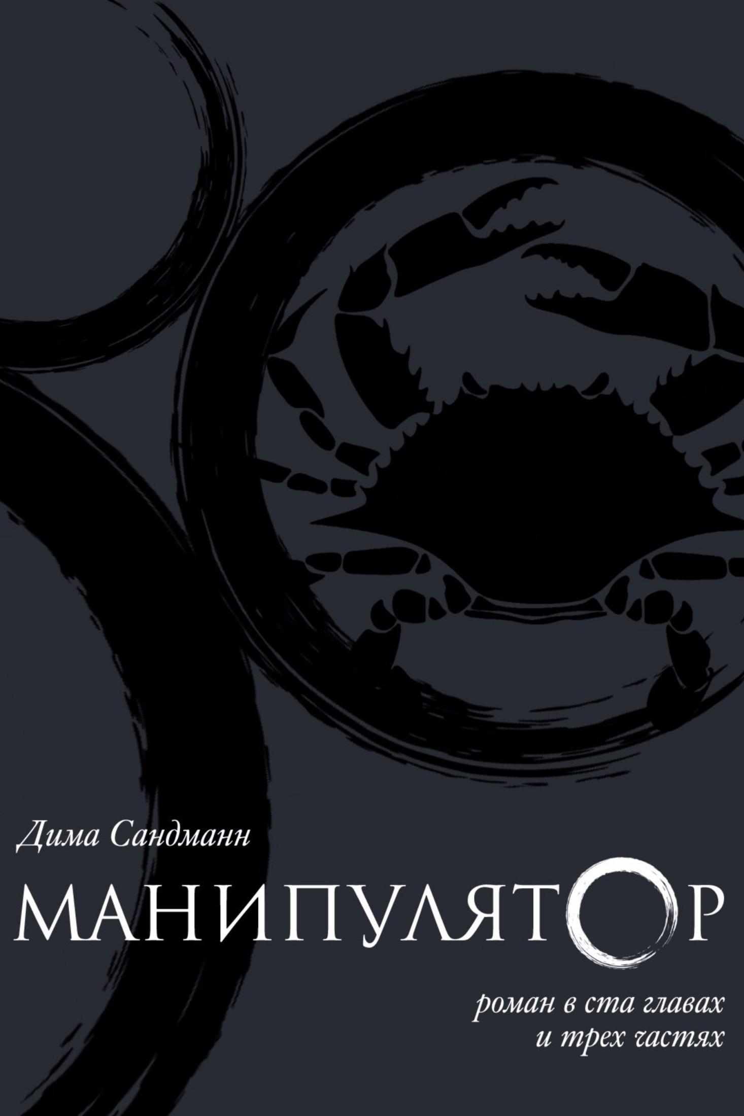 Дима Сандманн Манипулятор. Глава 058 дима сандманн манипулятор глава 046
