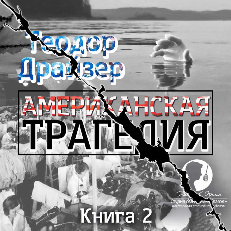 Американская трагедия книга 2 скачать