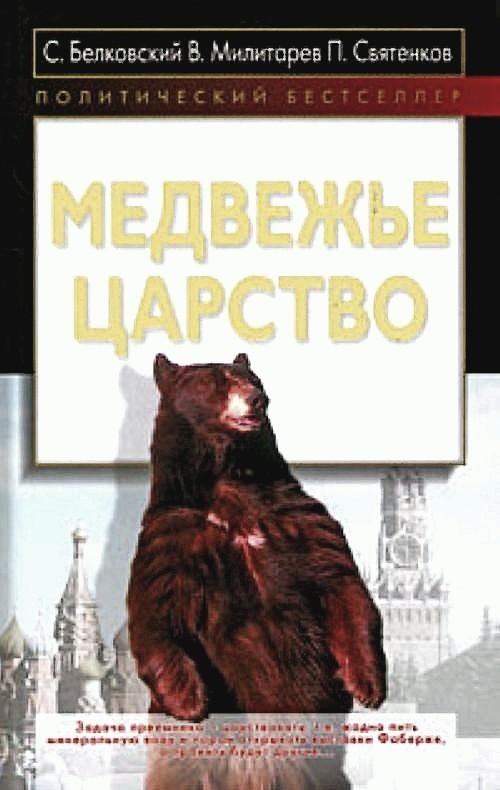 С. А. Белковский Медвежье царство