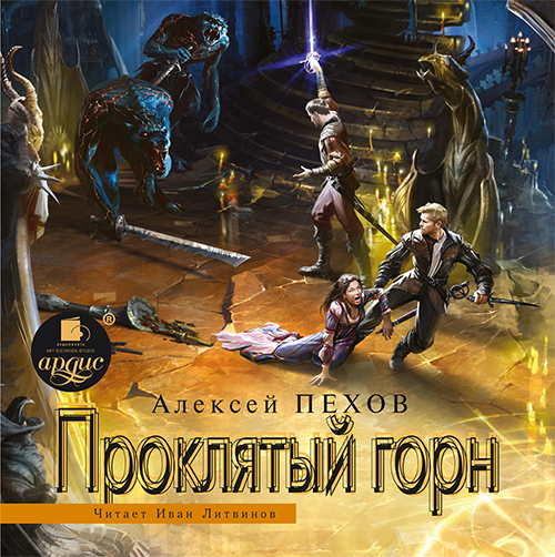 Алексей Пехов Проклятый горн пехов алексей основатель