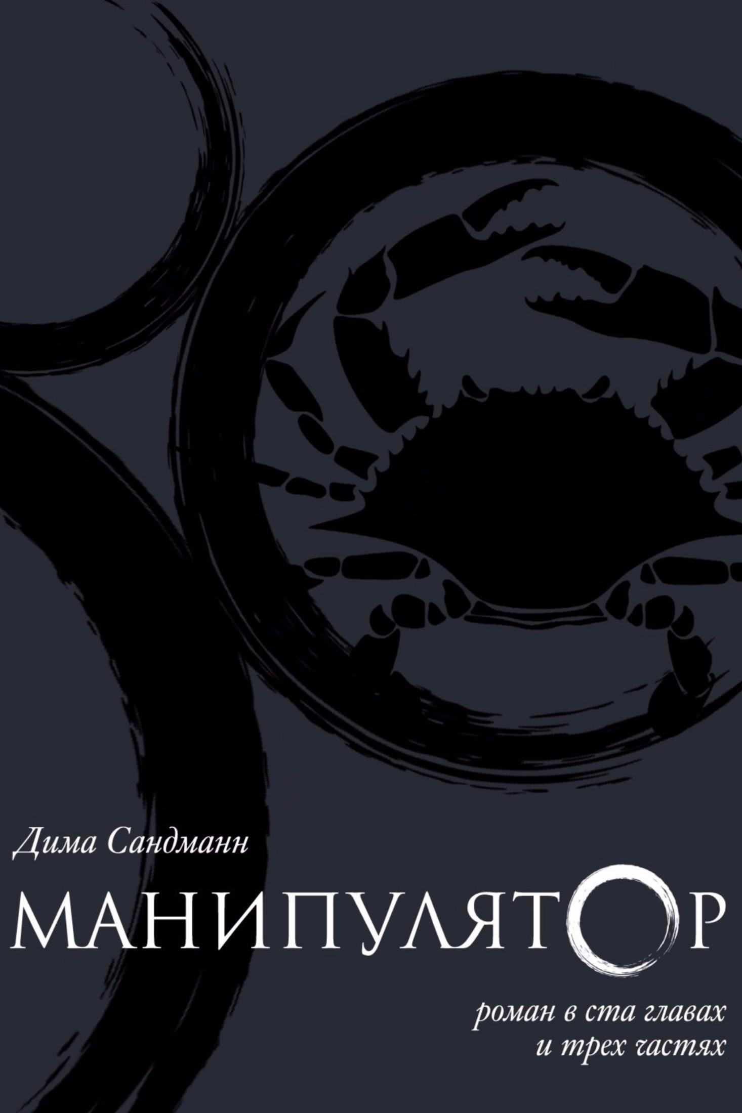Дима Сандманн Манипулятор. Глава 057 дима сандманн манипулятор глава 046