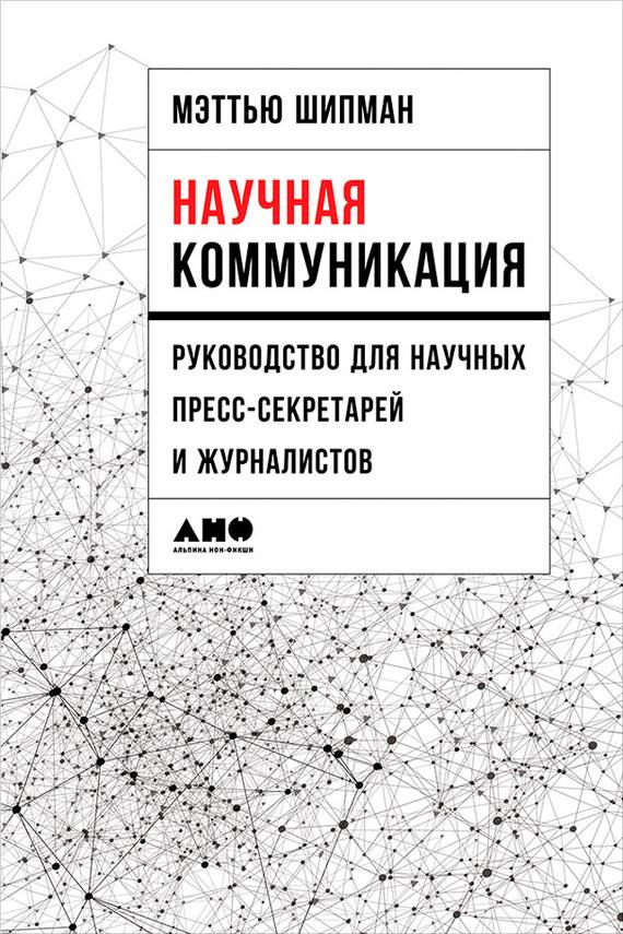 Мэттью Шипман. Научная коммуникация: Руководство для научных пресс-секретарей и журналистов