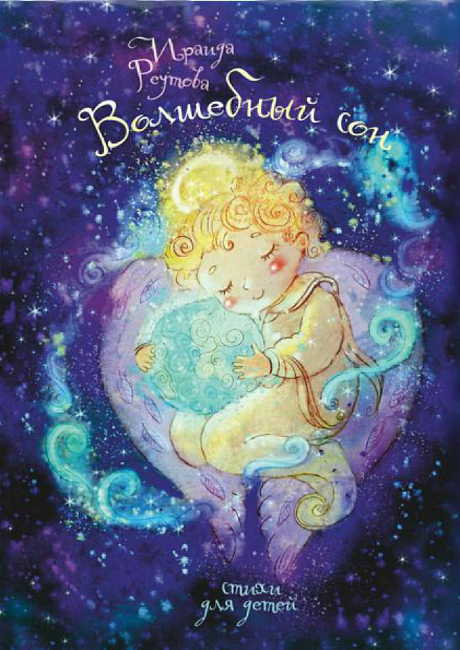 Ираида Реутова - Волшебный сон. Стихи для детей и взрослых
