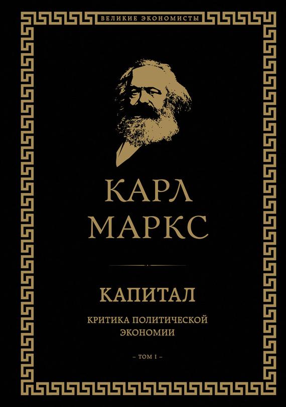 Карл Маркс Капитал. Критика политической экономии. Том I