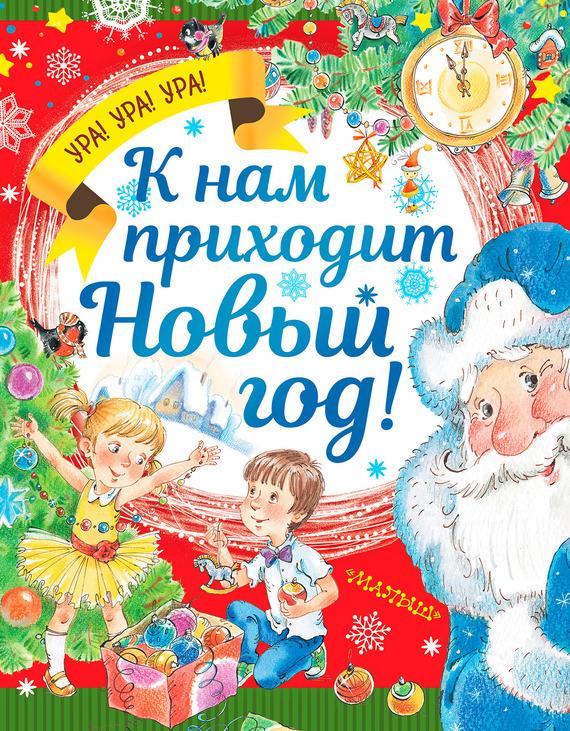 Марина Дружинина К нам приходит Новый год! ISBN: 978-5-17-095788-0 проказник новый год стихи и рассказы