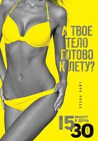 Зузка Лайт - 15 минут, чтобы похудеть! Инновационная книга-тренер
