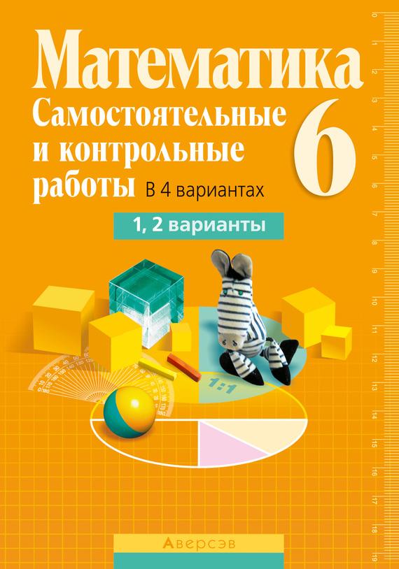 Л. Б. Шнеперман Математика 6. Самостоятельные и контрольные работы. В 4 вариантах. 1,2 варианты самостоятельные и контрольные работы по курсу математика или по курсу математика и информатика 1 класс