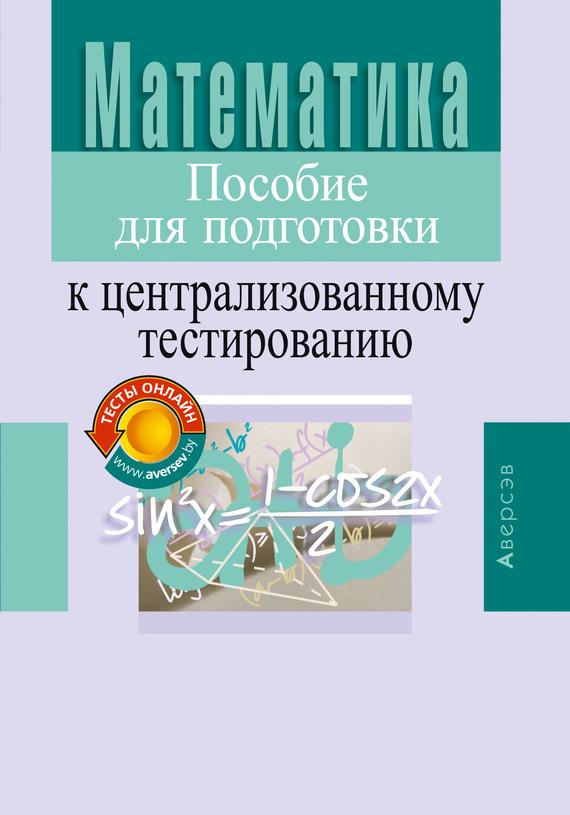 А. И. Азаров бесплатно