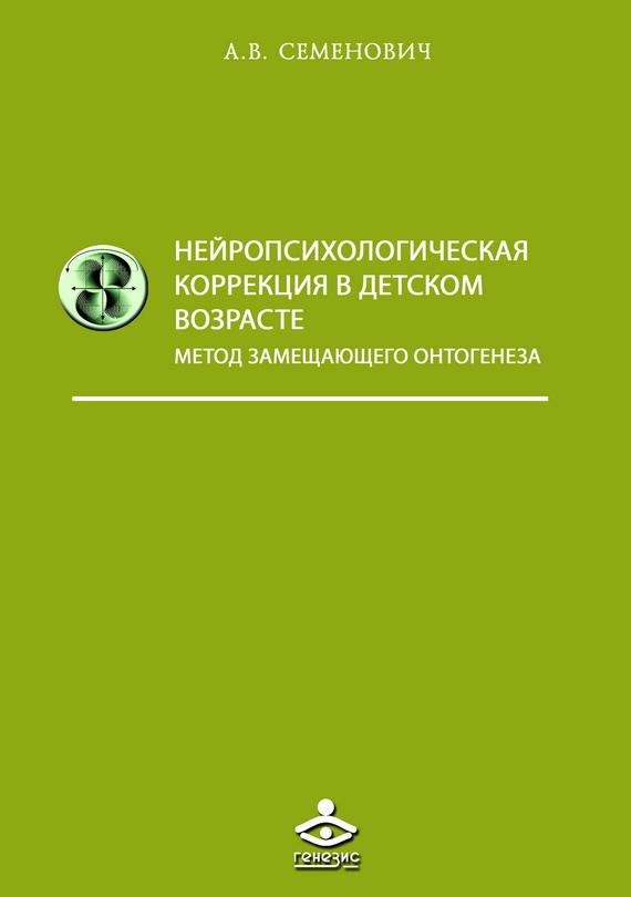 цены А. В. Семенович Нейропсихологическая коррекция в детском возрасте. Метод замещающего онтогенеза