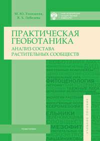 Марина Тиходеева - Практическая геоботаника. Анализ состава растительных сообществ