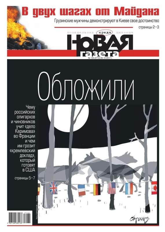 Редакция газеты Новая газета Novaya Gazeta 136-2017
