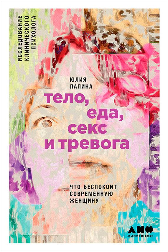 Юлия Лапина бесплатно