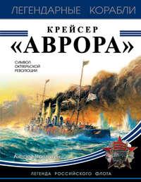 Андрей Чаплыгин - Крейсер «Аврора»
