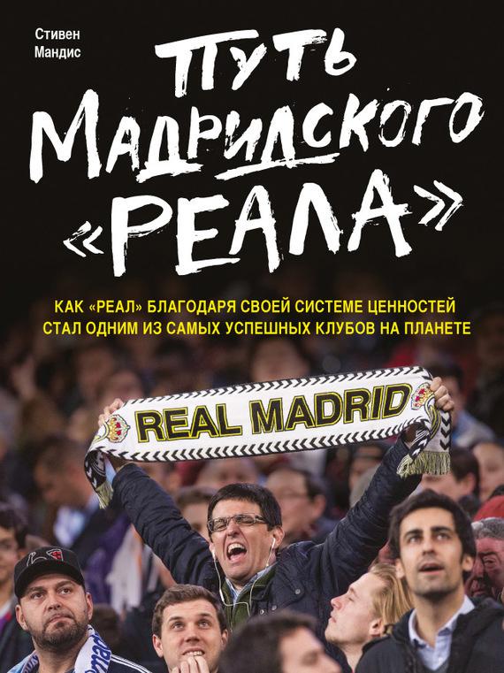 Стивен Мендис - Путь мадридского «Реала»