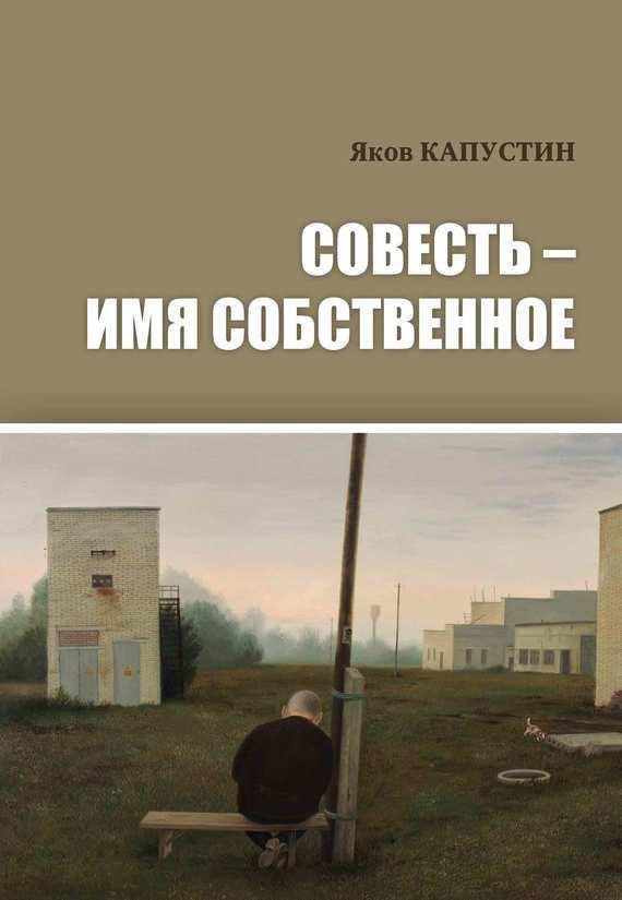 Яков Капустин Совесть – имя собственное гацура г венская мебель якова