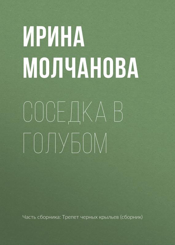 Ирина Молчанова. Соседка в голубом