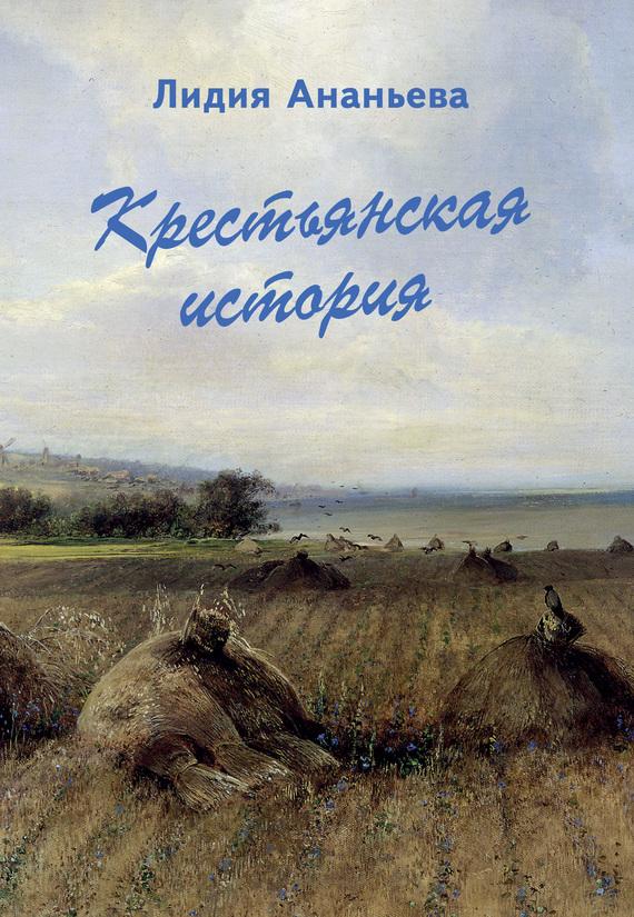 Лидия Ананьева - Крестьянская история