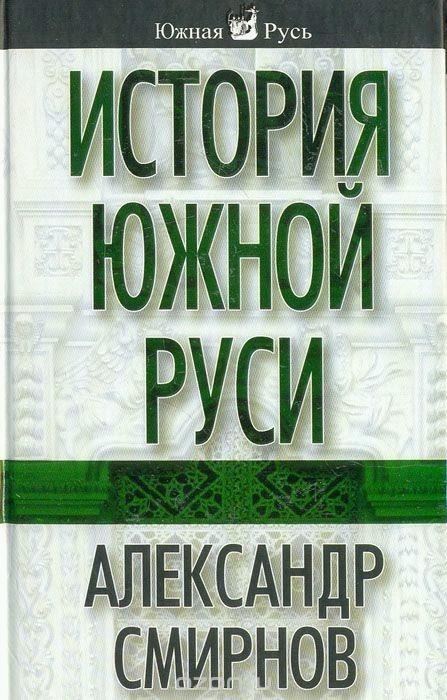 Александр Смирнов История южной Руси бегонию корневую в украине